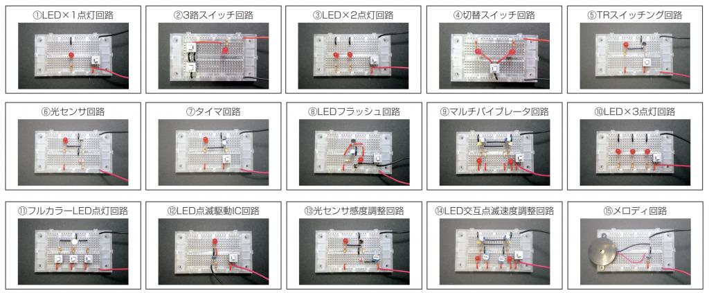 ブレッドボード電子回路学習セット 回路