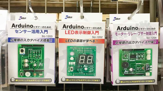 Arduinoビギナーのためのシリーズ